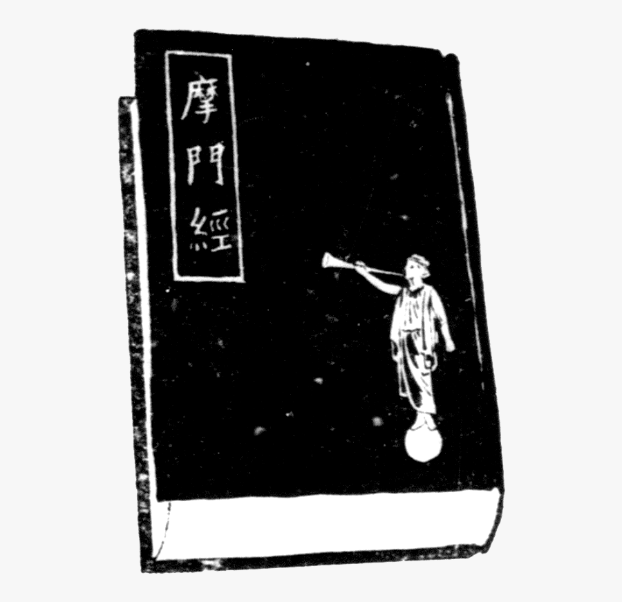 Chinese Book Of Mormon - Chinese Book Clip Art, Transparent Clipart