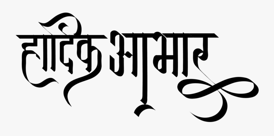 Har Mahadev Name Logo, Transparent Clipart
