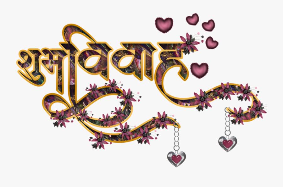 Wedding Clip Art - Shubh Vivah Logo Png, Transparent Clipart