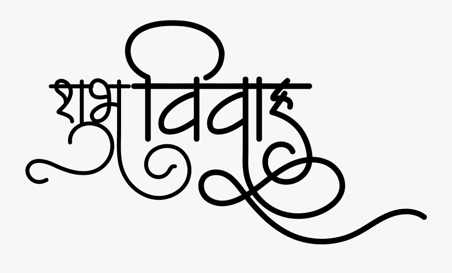 Transparent Shubh Vivah Clipart Black White - Hindu Wedding Symbols Png, Transparent Clipart