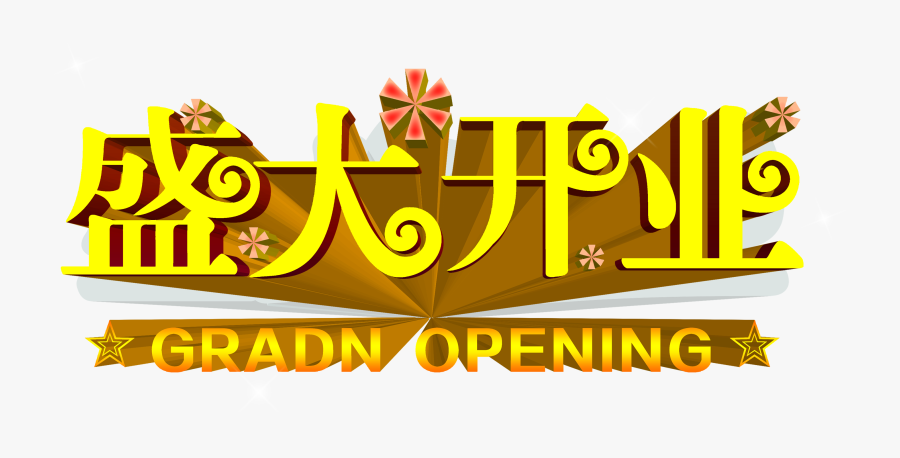 Grand Opening Golden Three Dimensional Art Word Promotion - Art, Transparent Clipart