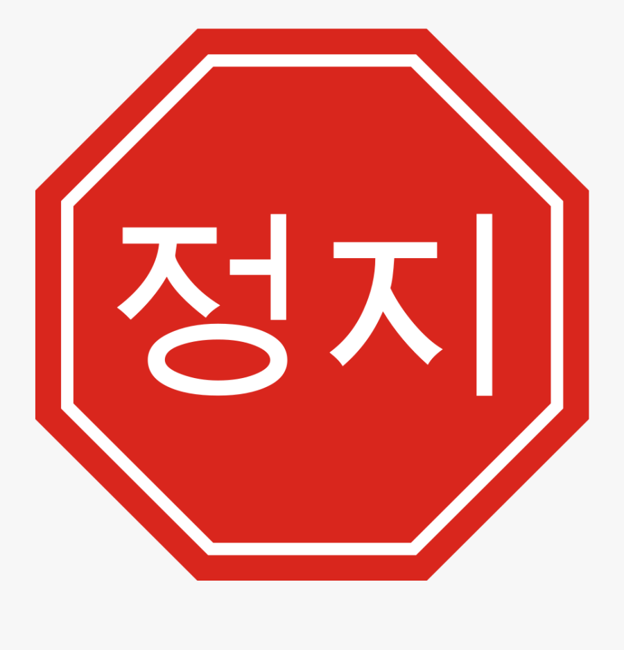 Signs In Different Languages, Transparent Clipart