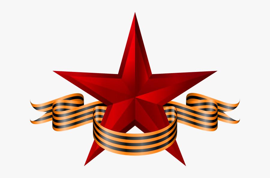 Gold Star Png - Звезда С Георгиевской Ленточкой, Transparent Clipart