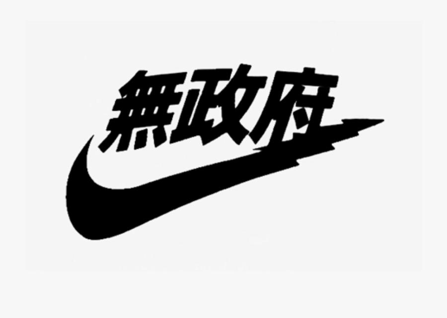 Delgado Plantando árboles té  Japanese Nike Logo Transparent Png Clipart Free Download - Nike ...