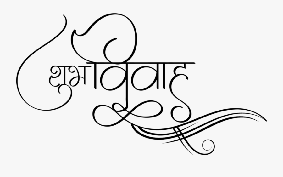 Marriage Clipart Indian - Shubh Vivah Logo Png, Transparent Clipart