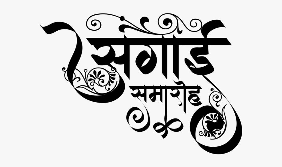 Indian Wedding Clipart Images - Lagan Sagai Clip Art, Transparent Clipart