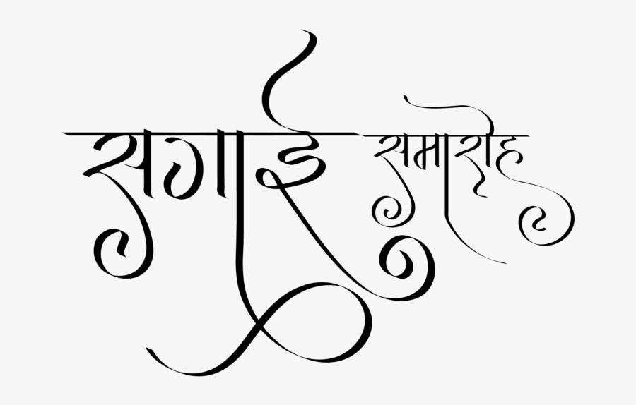 Sagaai Logo - Sgai Samaroh Colour Png Clip Art, Transparent Clipart