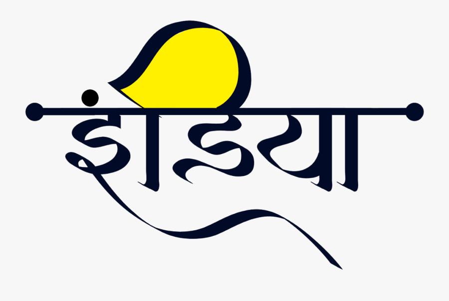 New Indian Calligraphy Font , Transparent Cartoons, Transparent Clipart