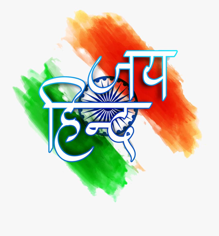 Download Indian Flag - Indian Flag Png Download, Transparent Clipart