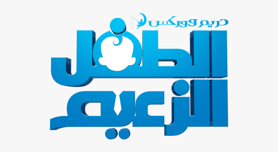 Boss Baby Logo Png Boss Baby Logo In Arabic Free Transparent Clipart Clipartkey