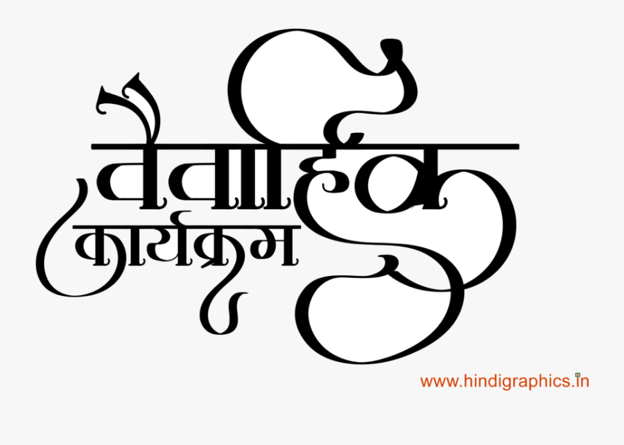 Wedding Hindu Clipart Hindi Graphics Transparent Png - Shadi Card Clipart Png, Transparent Clipart