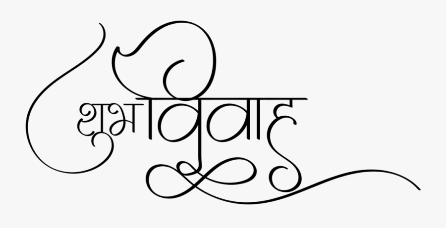 Shubh Vivah Logo - Shubh Vivah Logo Png, Transparent Clipart