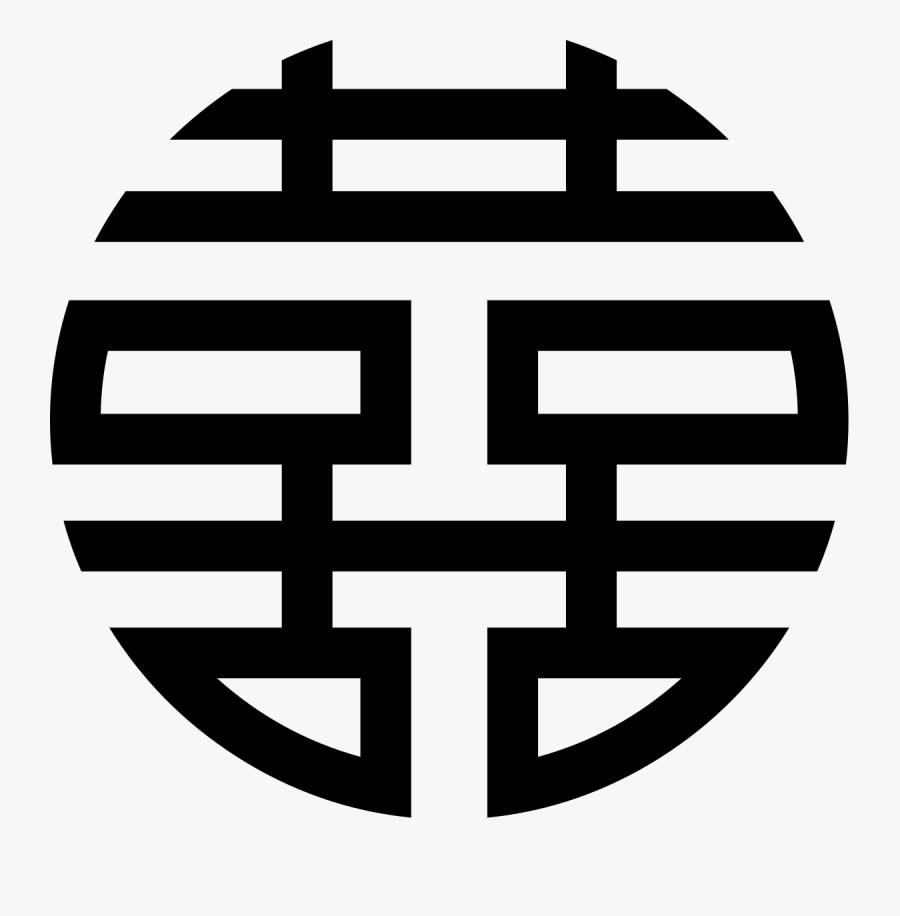 Double Happiness Symbol, Transparent Clipart