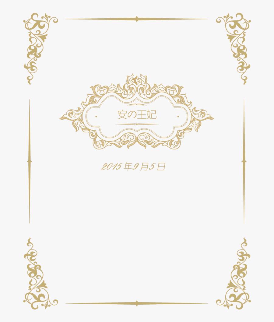 Png Wedding Borders - Border Wedding Vector Png, Transparent Clipart