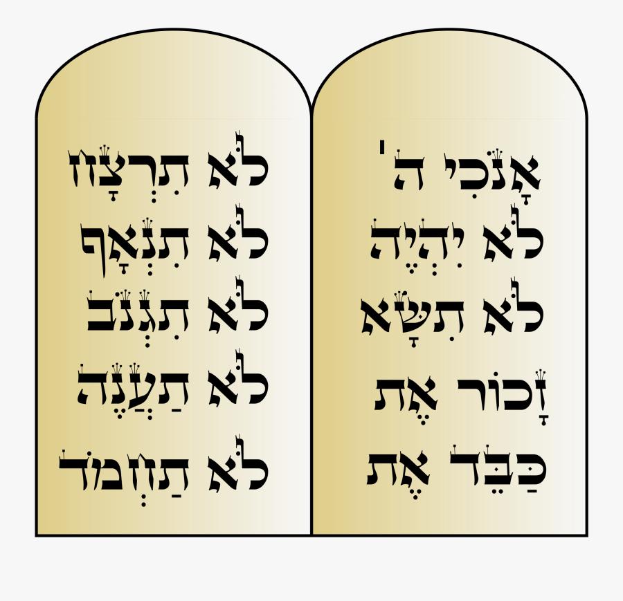 10 Commandments Jewish Clipart, Transparent Clipart