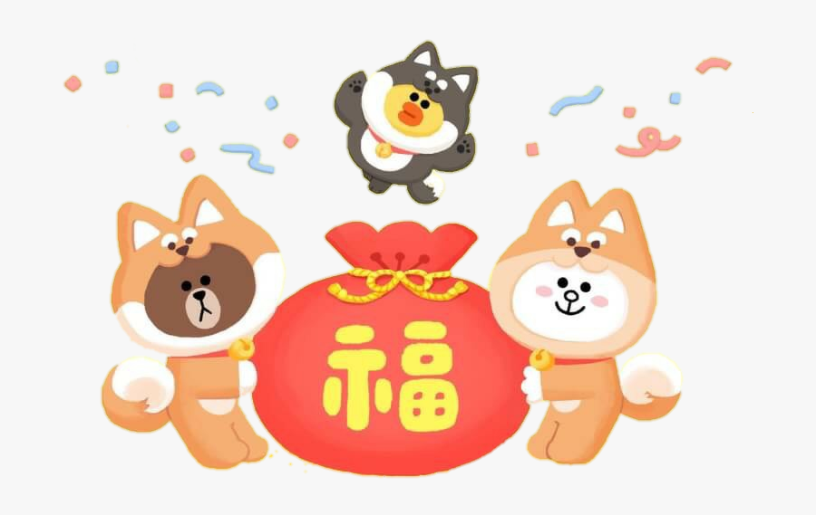 #2018 #line #brown #cony #sally #dog #confetti #ribbon - Line Friends Chinese New Year, Transparent Clipart