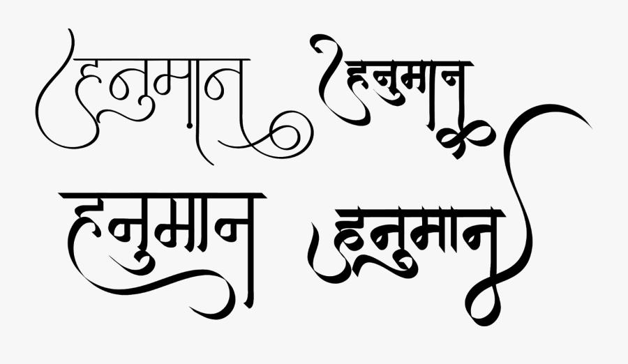 हनुमान जी का स्टाइलिस्ट लोगो नए हिन्द फॉण्ट में - Hanuman Text In Hindi, Transparent Clipart