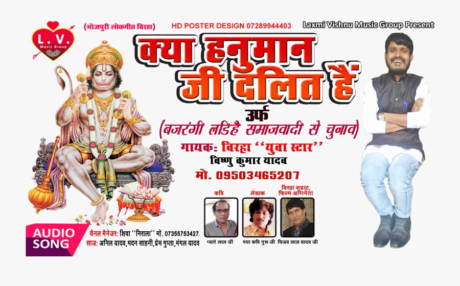 Hanuman Ji Hd Full Png Free Transparent Clipart Clipartkey
