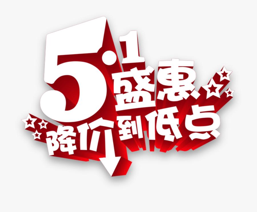 Simple White Labor Day Art Font Clipart , Png Download - Design, Transparent Clipart