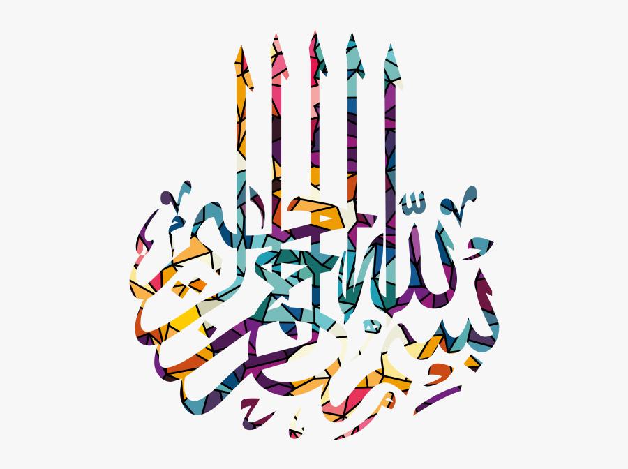 Arabic Islamic Calligraphy - Arabic Calligraphy Bismillah, Transparent Clipart