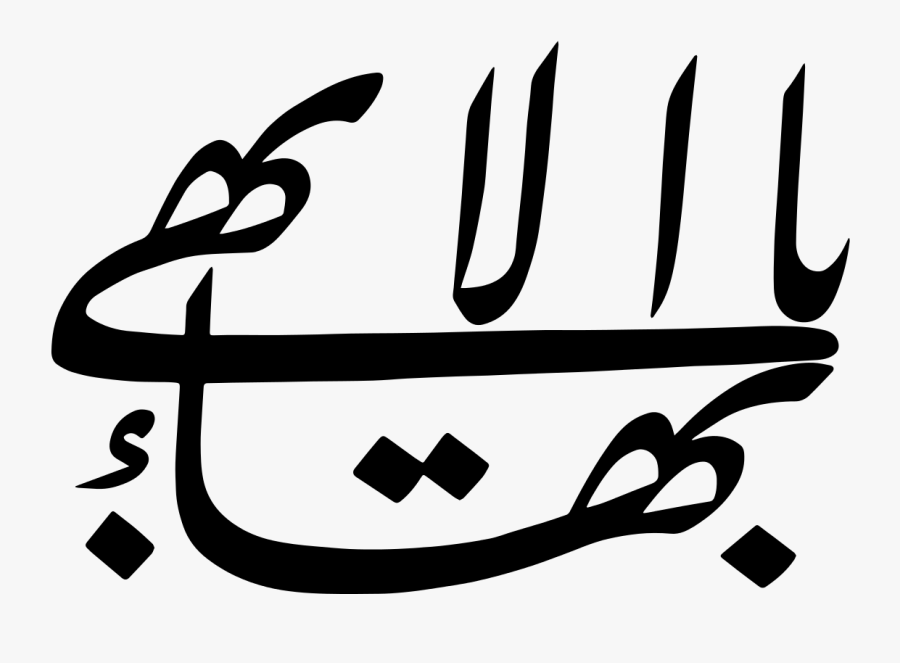 Bahai Greatest Name, Transparent Clipart